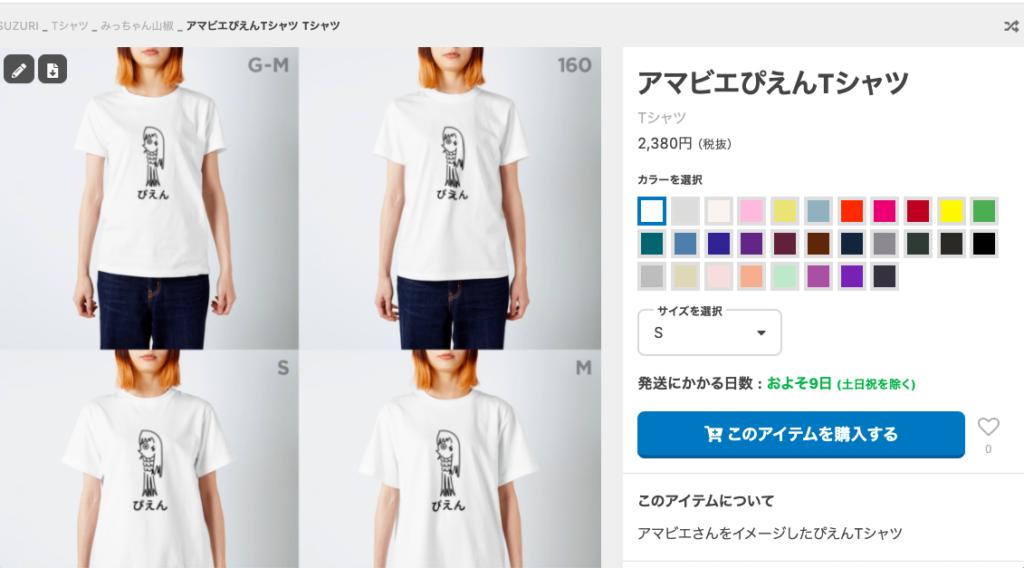 SUZURIでアマビエぴえんTシャツを着てみた感じ。