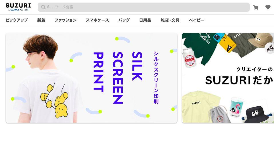 SUZURIの公式ホーム画面