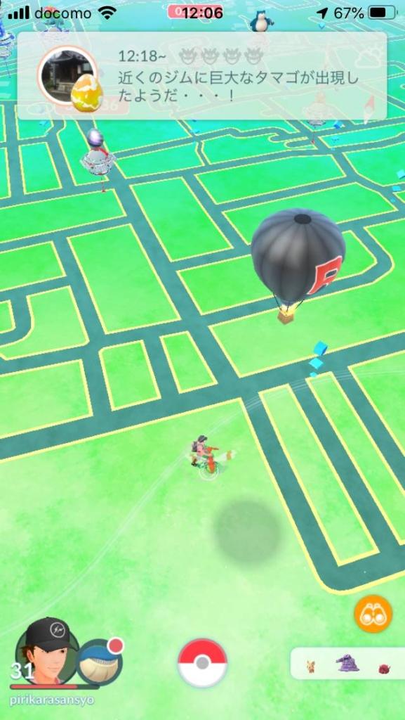 ポケモンGOで気球に乗ったロケット団を見つける