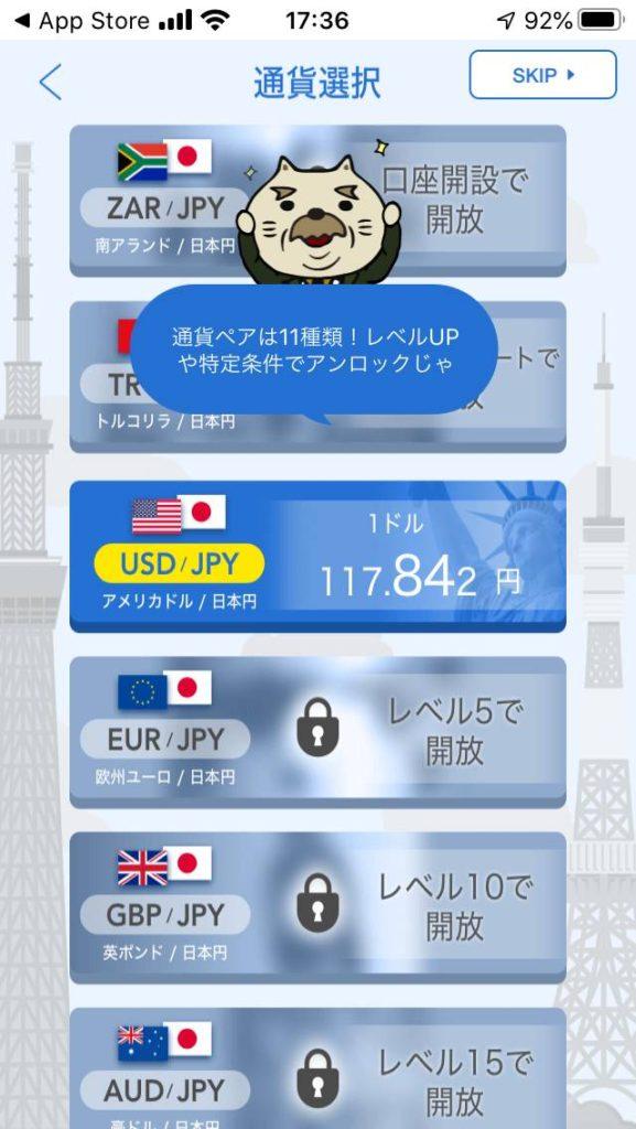 FXナビのデモンストレーションで通貨ペアをドル円にする。
