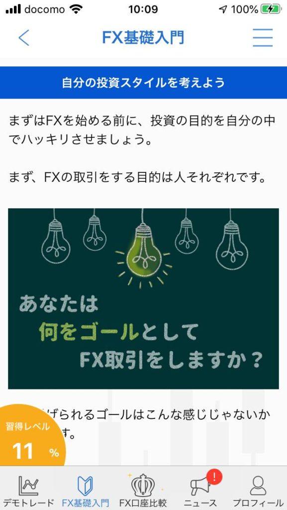 FXナビ入門コンテンツ