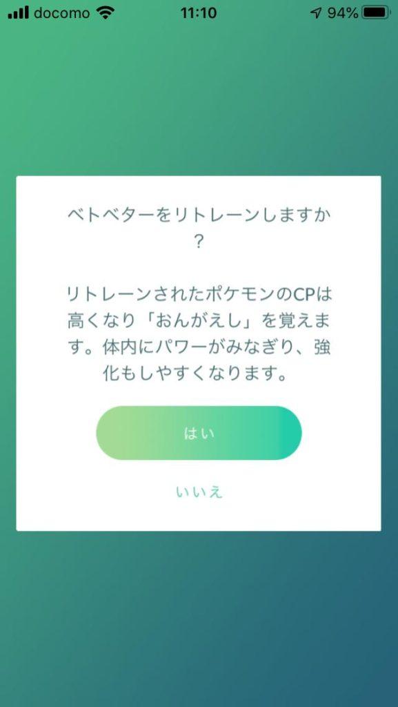 ポケモン go リトレーン 個体 値
