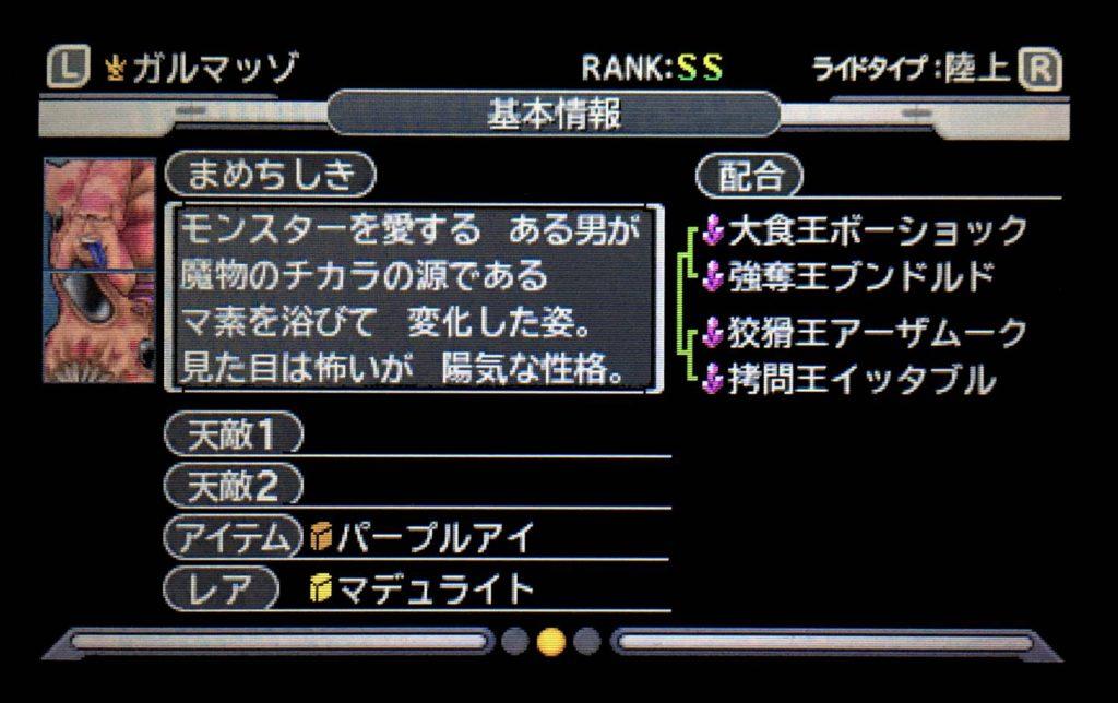 ドラクエジョーカー3のガルマッゾ基本情報と配合表
