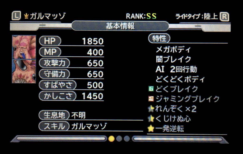 ドラクエジョーカー3のガルマッゾ基本情報と特性