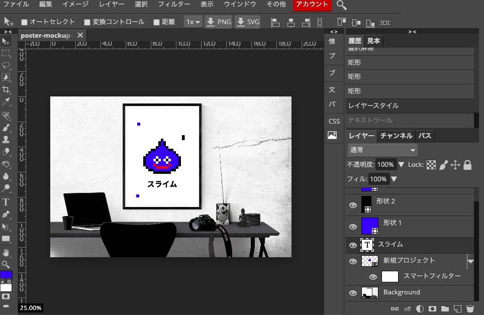 スライムの画像を背景写真に配置しテキストツールと矩形で手を加えて完成。
