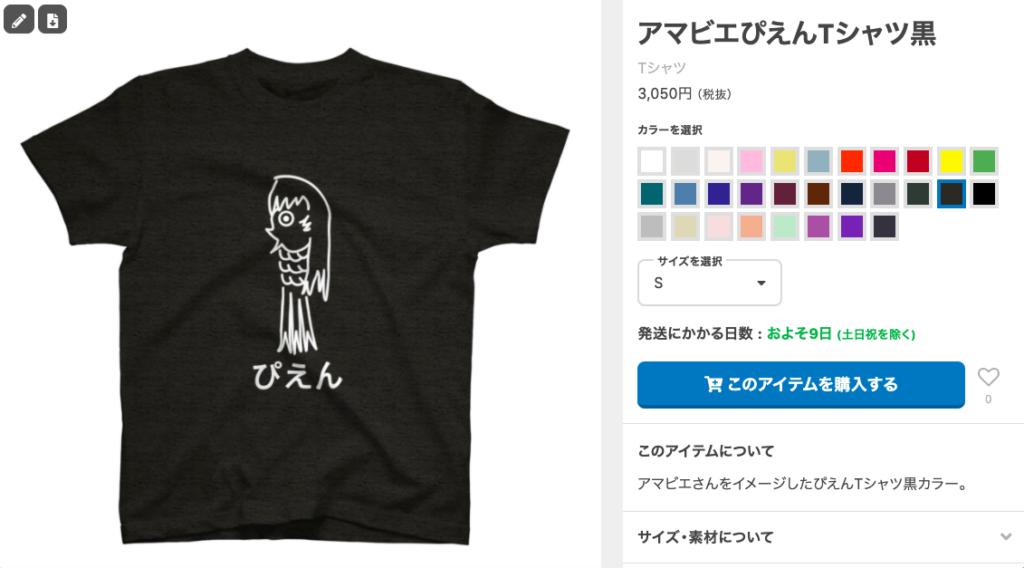 SUZURIでアマビエぴえんTシャツ黒バーション。