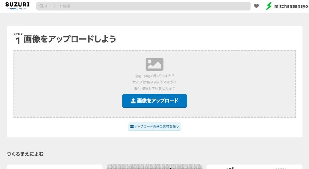 SUZURIの画像アップロード画面