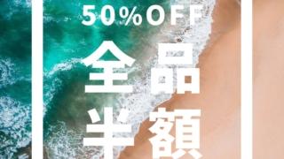 夏らしい海の写真を使ったサマーセールのポスターをPhotopeaで作ってみた。