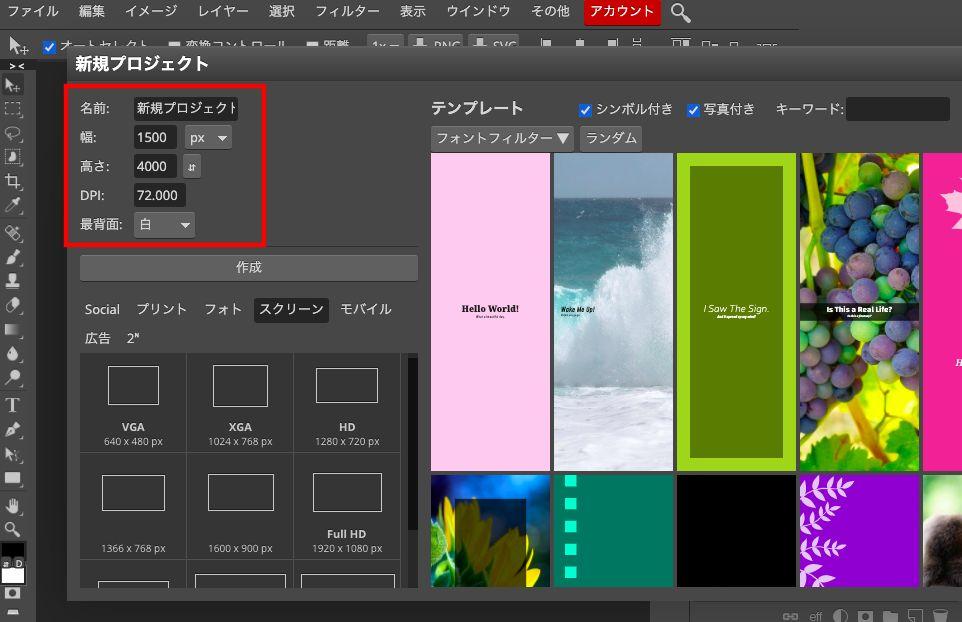 Photopeaの新規プロジェクト画面
