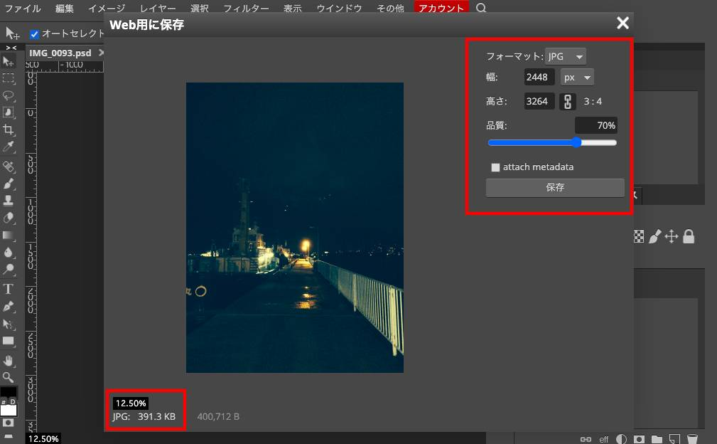 Photopeaで写真の品質と容量を調整する