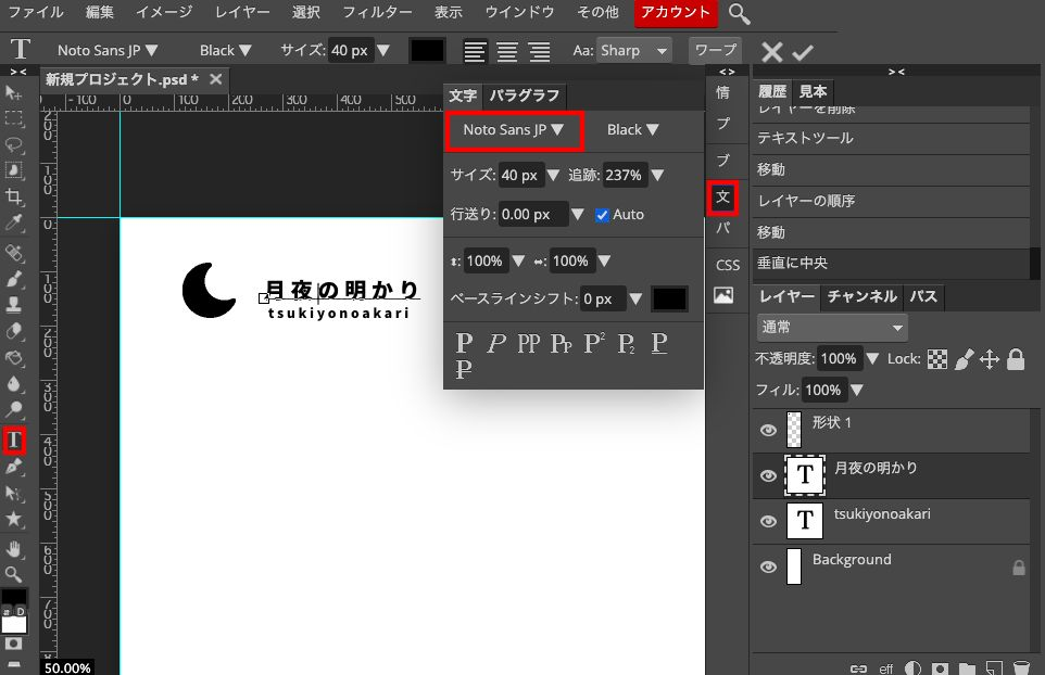 Photopeaのテキストツールでロゴの文字を入力