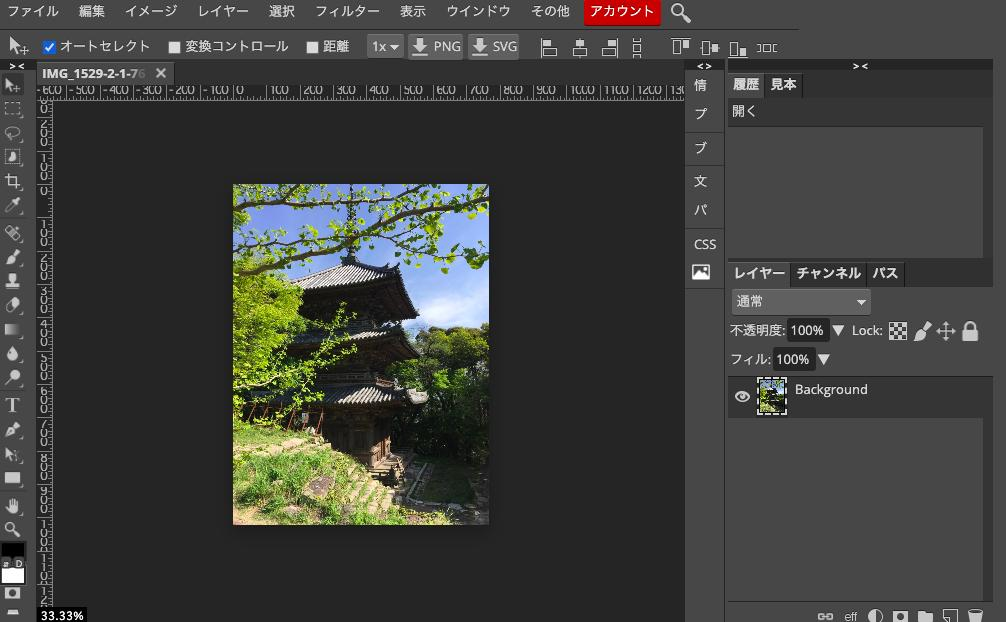 Photopeaで写真を表示させる
