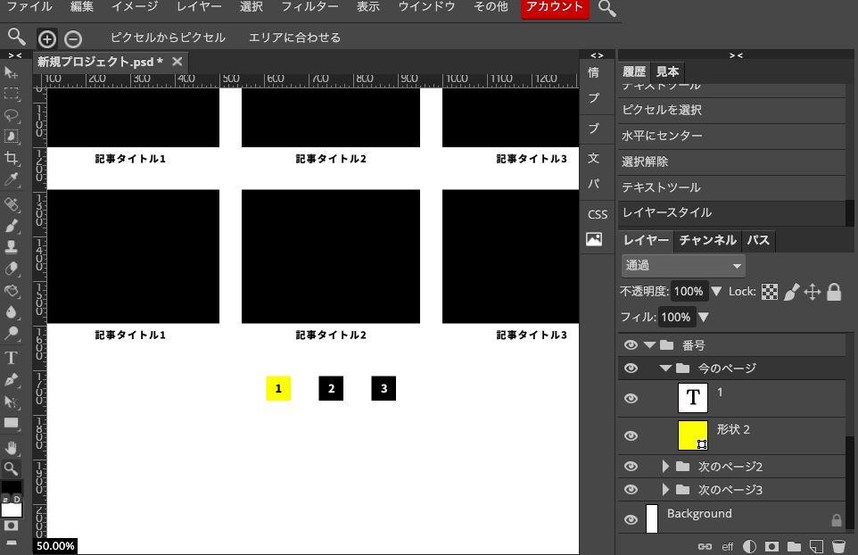 Photopeaの矩形で記事リンクのナビゲーション数字アイコン作成