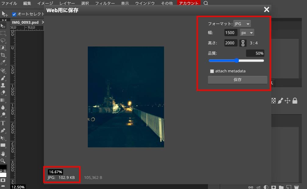 Photopeaで写真のサイズと品質を変えて保存する