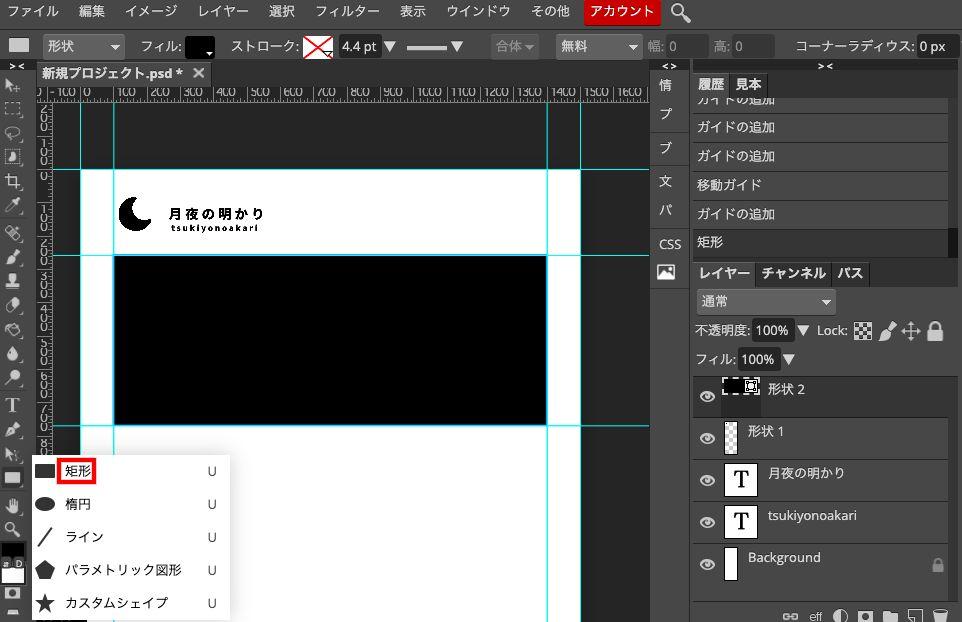 Photopeaのガイドと矩形でメインビジュアルの大きさを決める