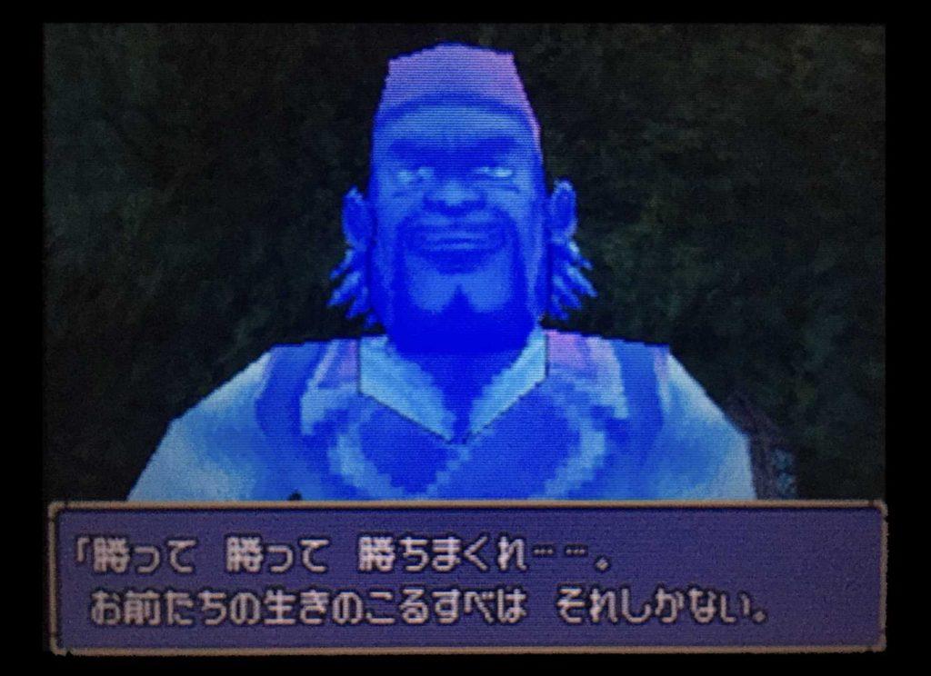 ドラクエジョーカー2 平原の洞窟の中で幽霊が勝ちまくれと言ってきた。