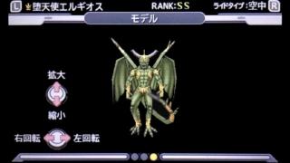 ドラクエジョーカー3堕天使エルギオス