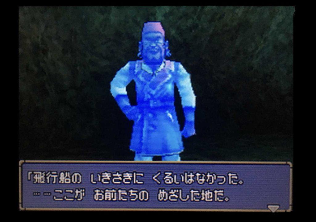 ドラクエジョーカー2 平原の洞窟の中で幽霊が話しかけてきた。