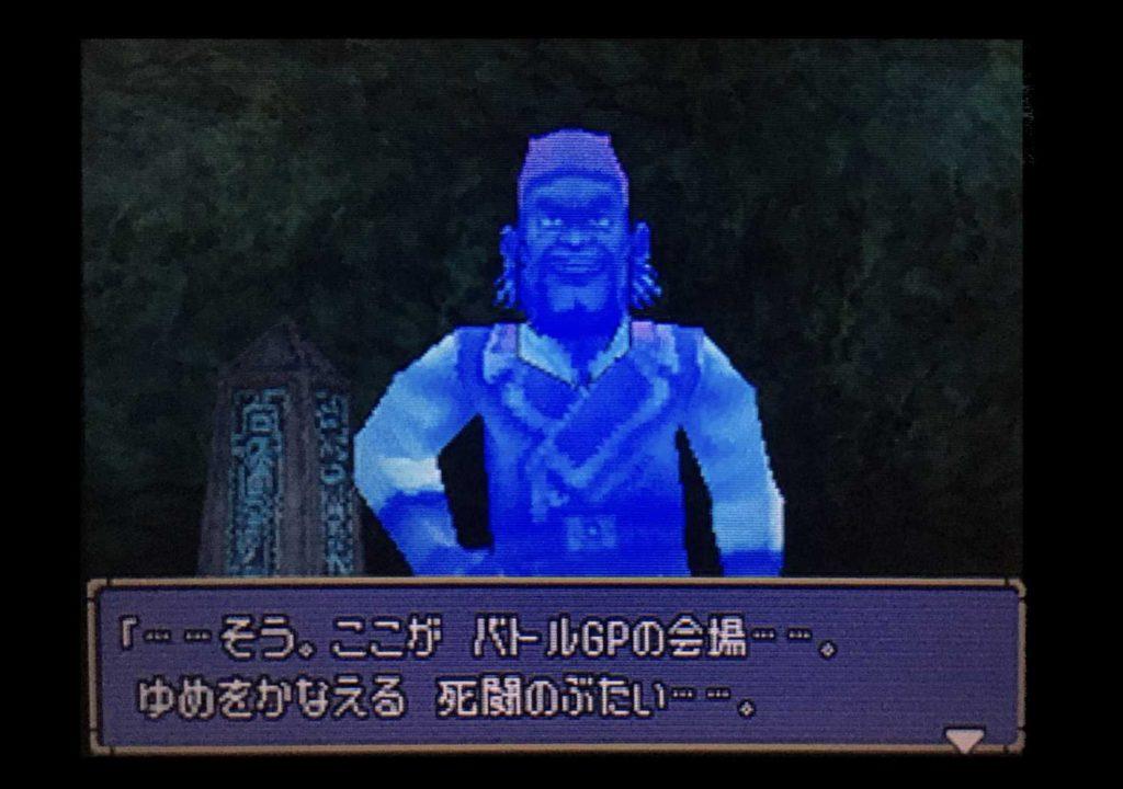 ドラクエジョーカー2 平原の洞窟の中で幽霊が話す。
