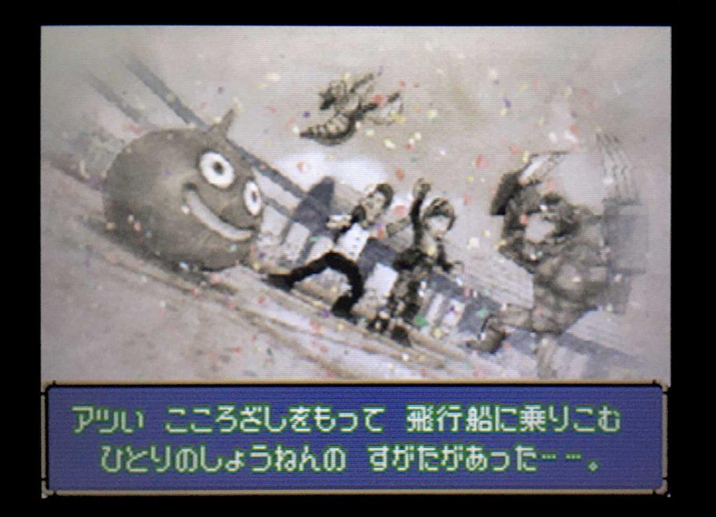 ドラクエジョーカー2 オープニング 飛行船に乗り込む少年