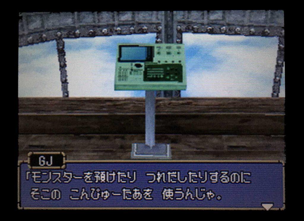 ドラクエジョーカー2 コンピュータの説明