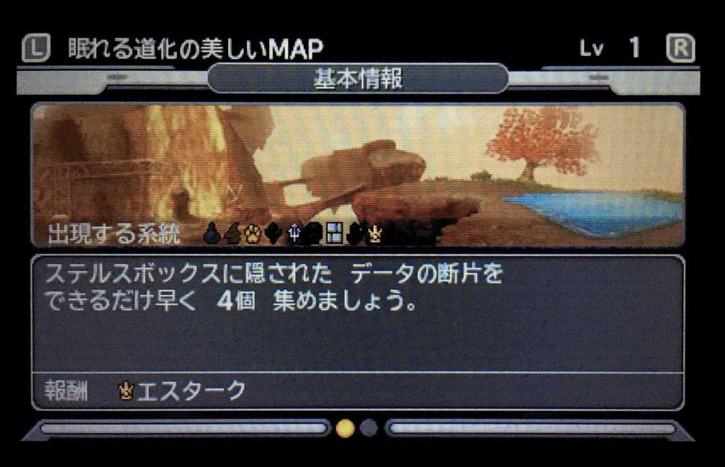ドラクエジョーカー3の眠れる道化の美しいMAP
