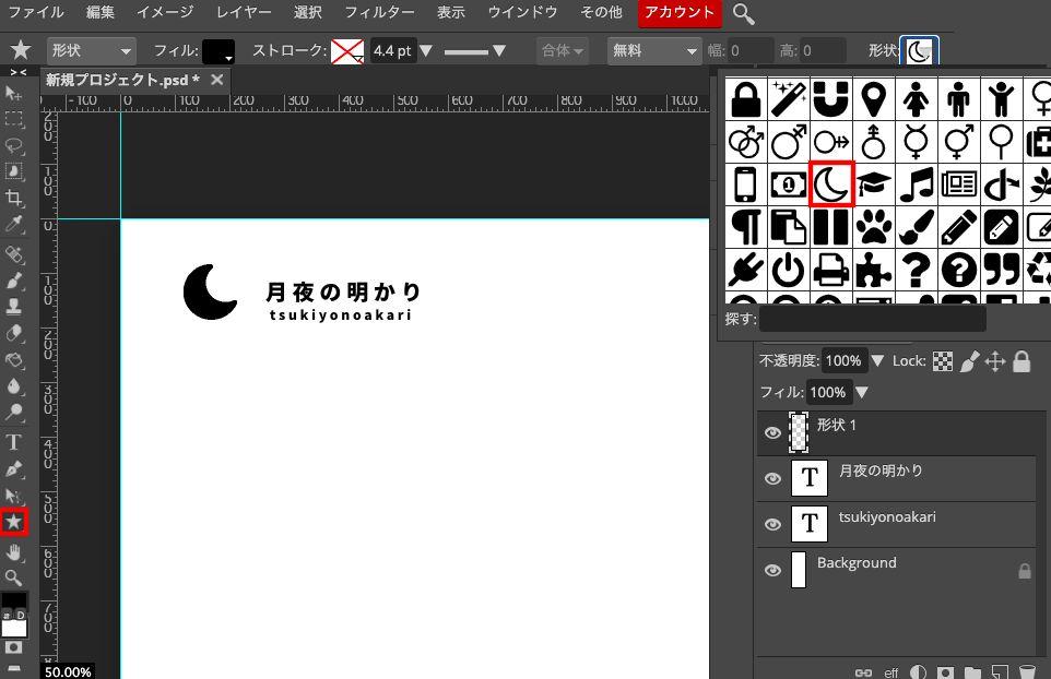Photopeaのカスタムシェイプでロゴを作る