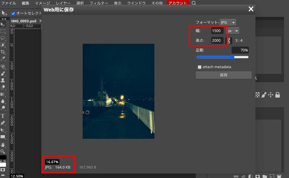 Photopeaで写真のサイズを変えて保存する
