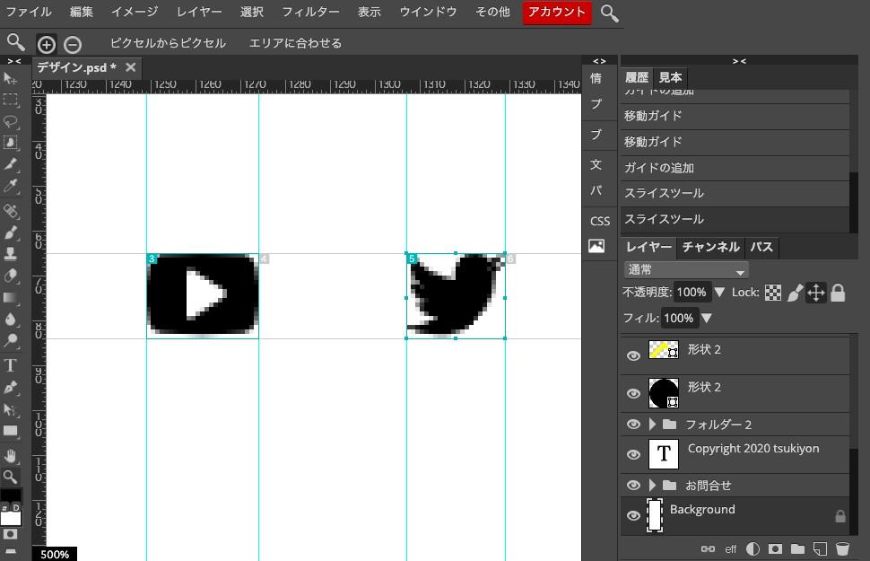 Photopeaの定規からガイドを表示させて素材を型取り