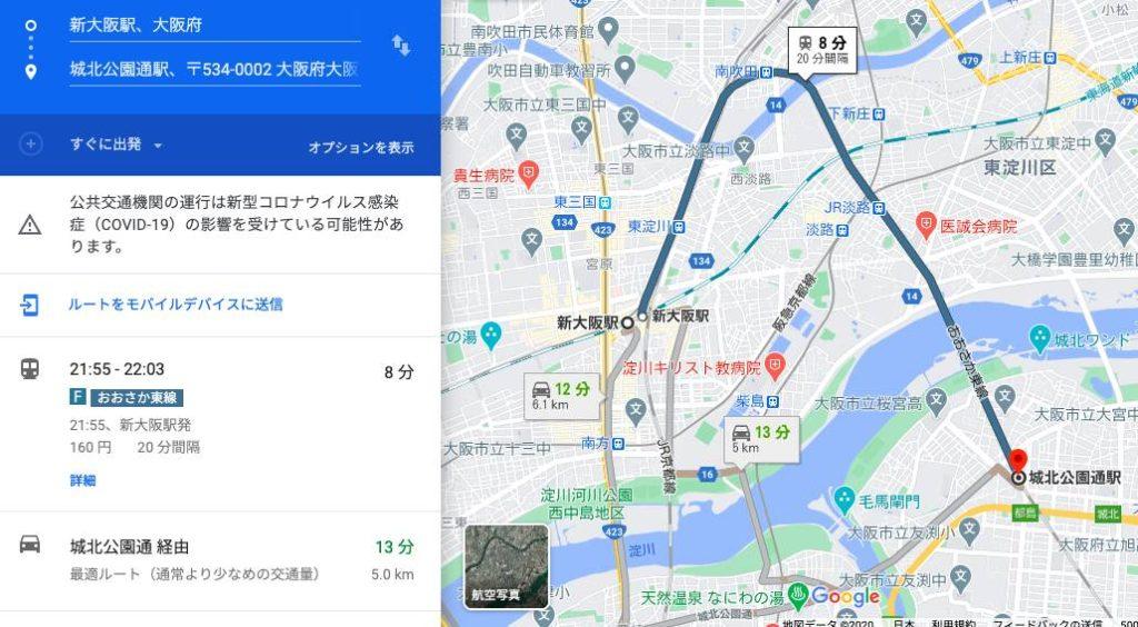 JR新大阪駅から城北公園通駅