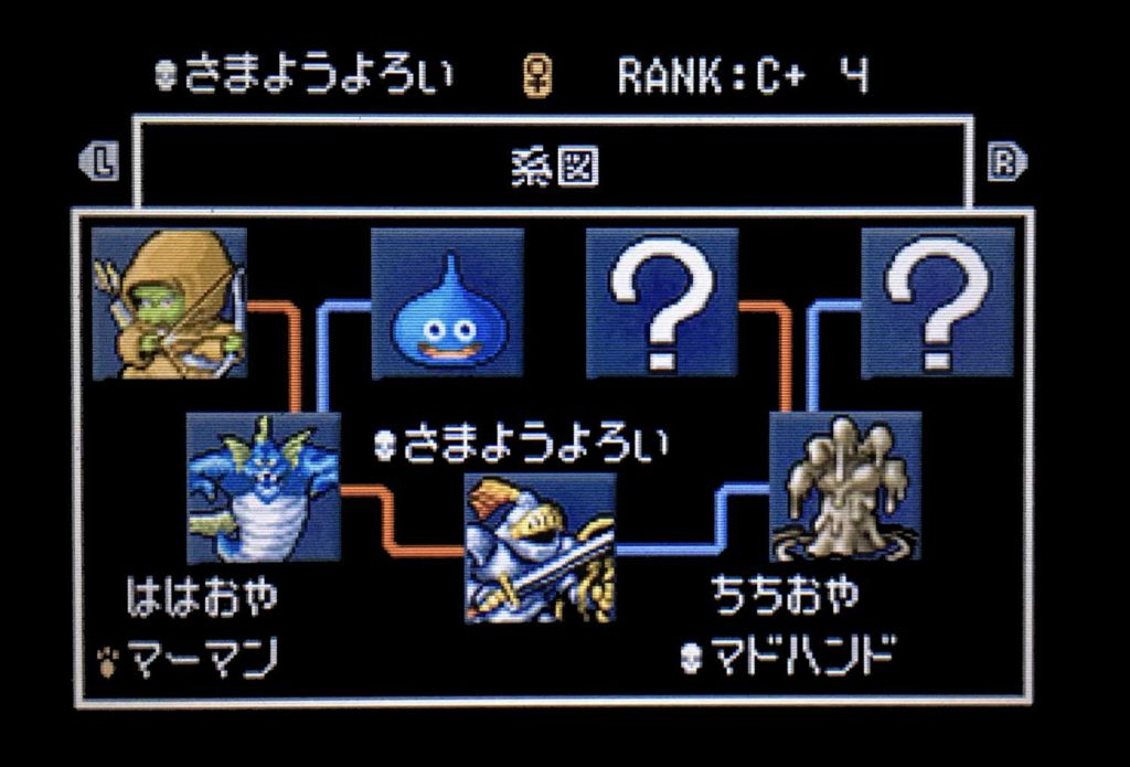 ドラクエジョーカー2 さまようよろい配合表