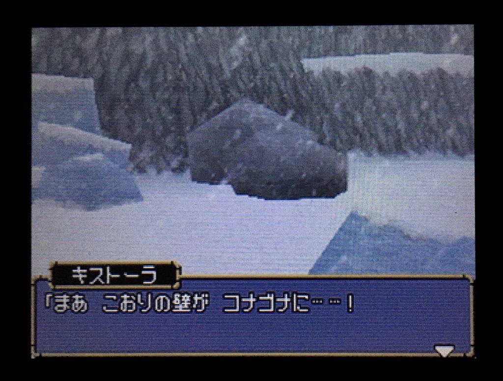 ドラクエジョーカー2 氷の壁が粉々に。