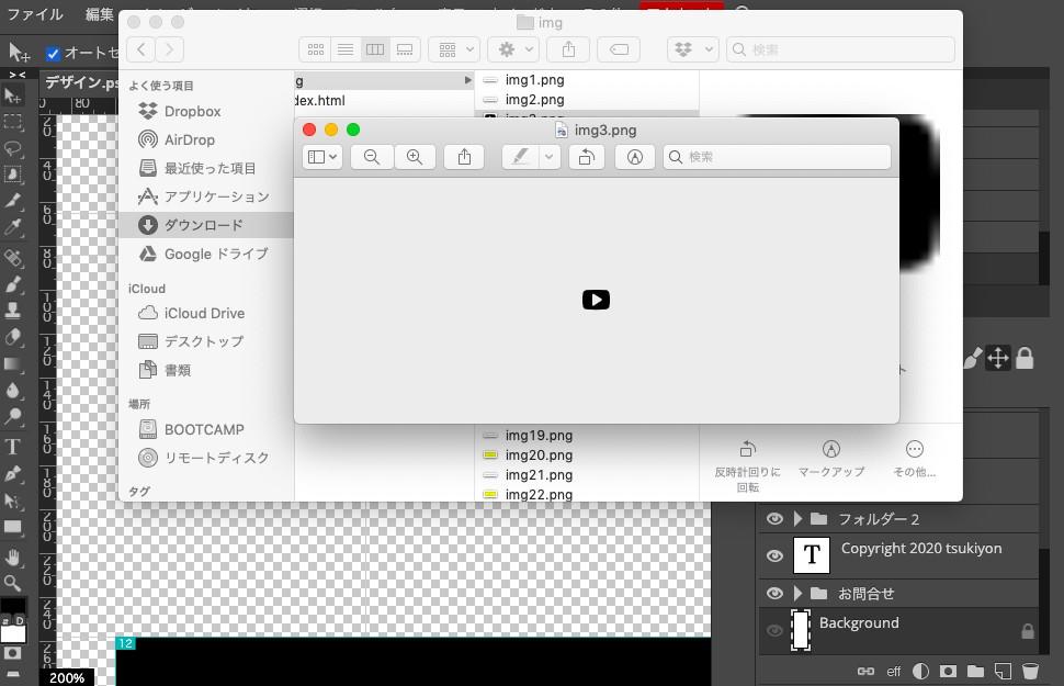 ZIPファイルを展開し切り出した素材を表示させる