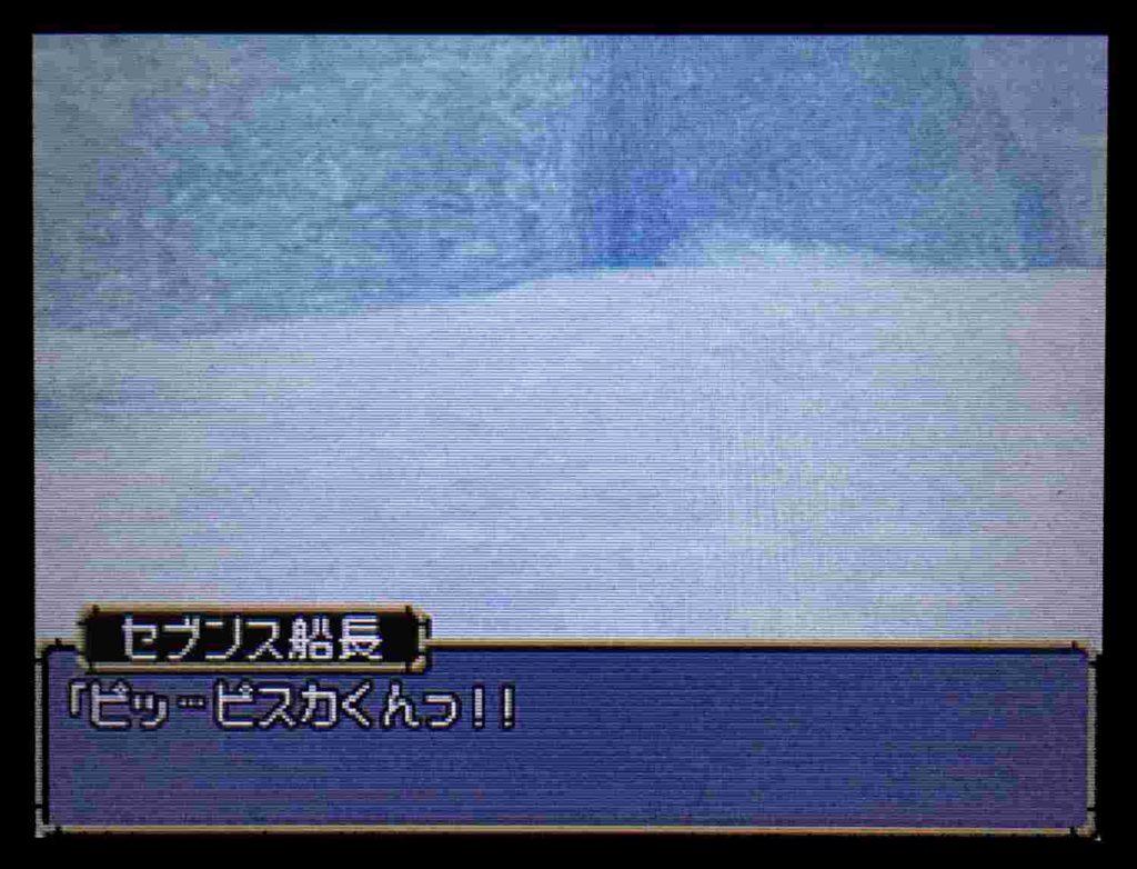 ドラクエジョーカー2 セブンス船長「ピッ・・ピスカ君!!」