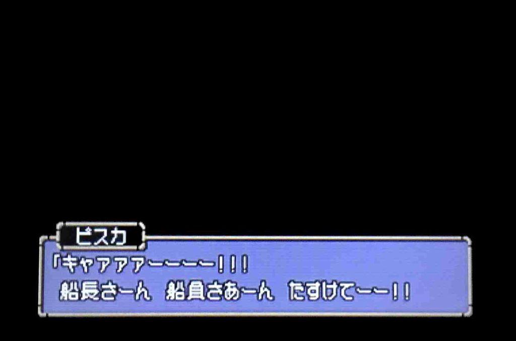 ドラクエジョーカー2 ピスカ「キャァァァーーー!!!」