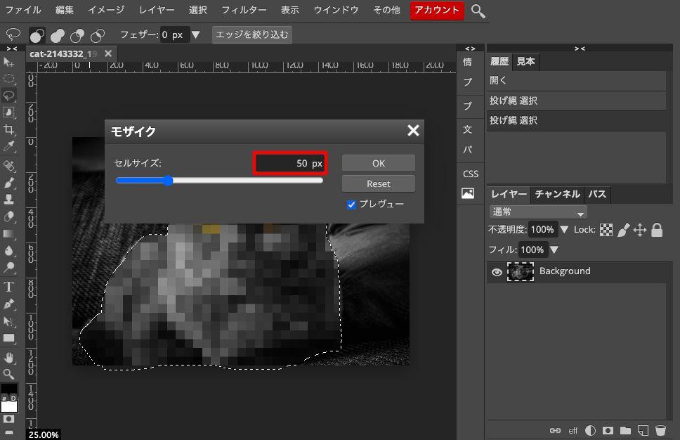 Photopeaのフィルター→ピクセル化→モザイク