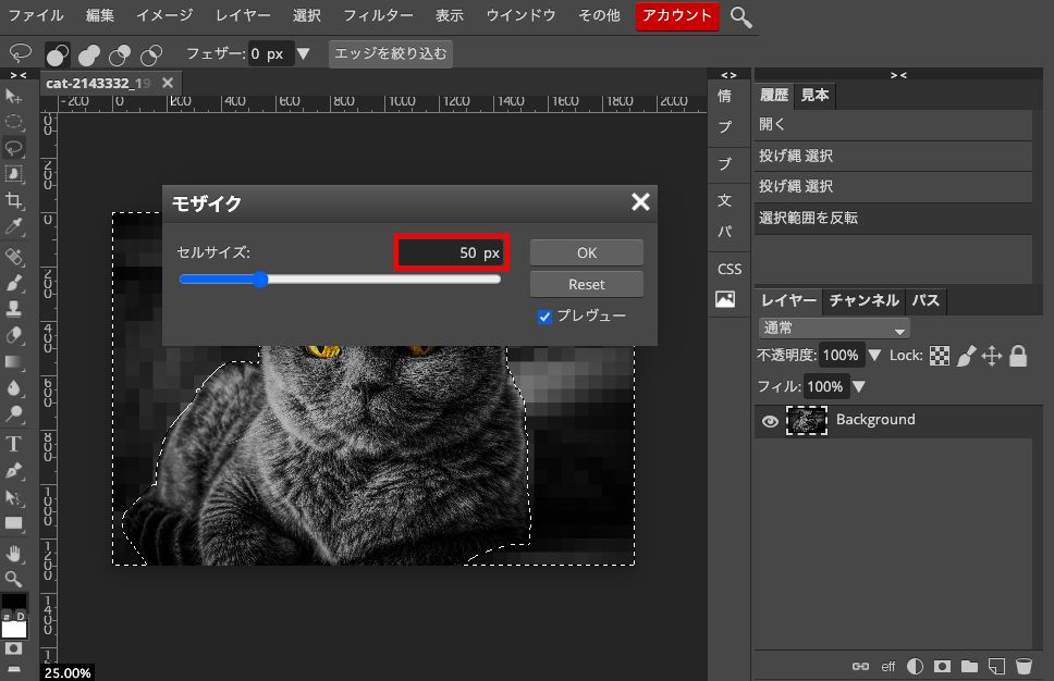 Photopeaでフィルター→ピクセル化→モザイク