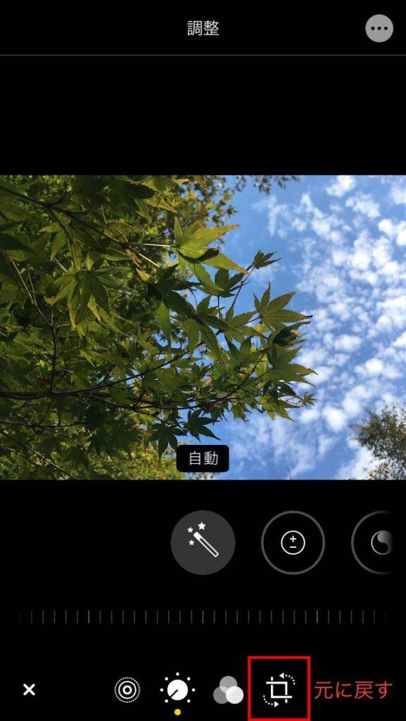 iPhone写真アプリ 写真の傾きを編集