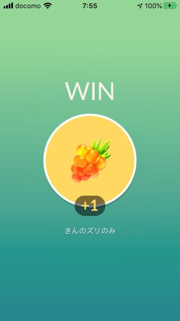 ポケモンGO レイドバトルに勝利した
