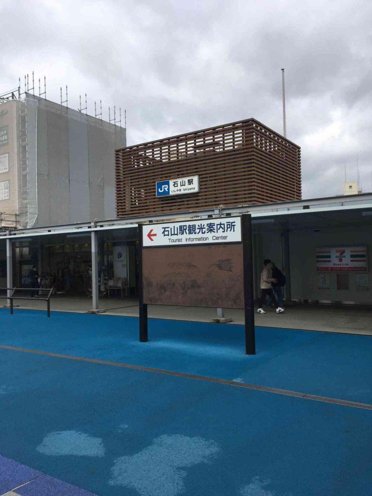 JR石山駅