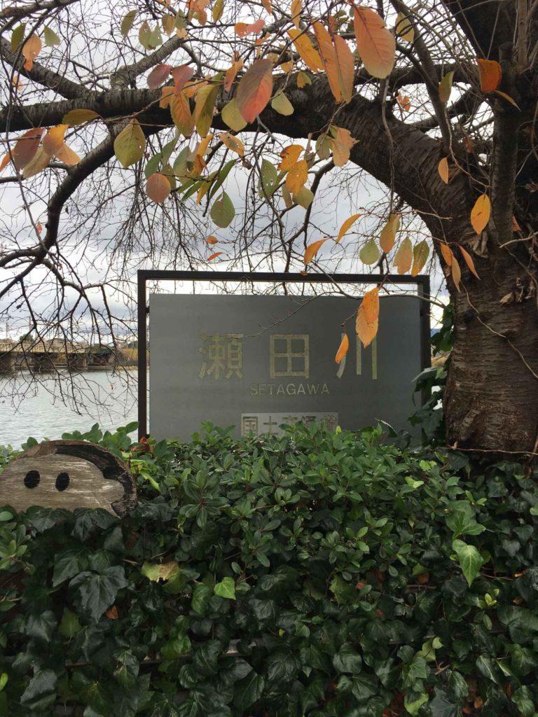 瀬田川の看板
