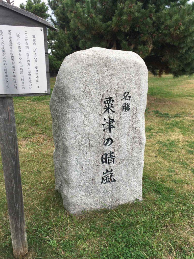粟津の晴嵐の石碑