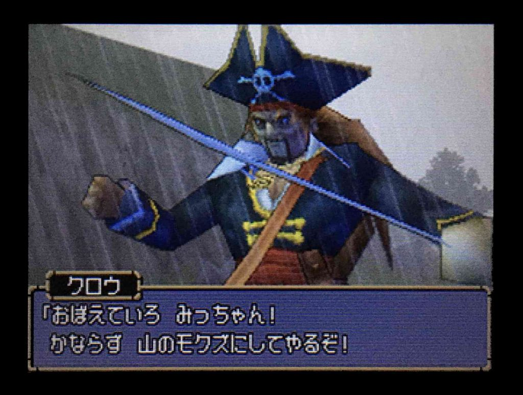 ドラクエジョーカー2 キャプテン・クロウ「必ず山のモクズにしてやるぞ!」