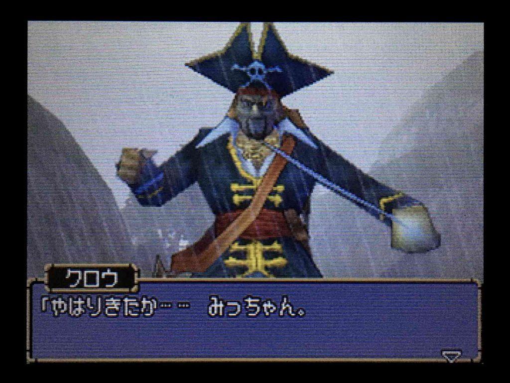 ドラクエジョーカー2 キャプテン・クロウ「やはりきたか・・」