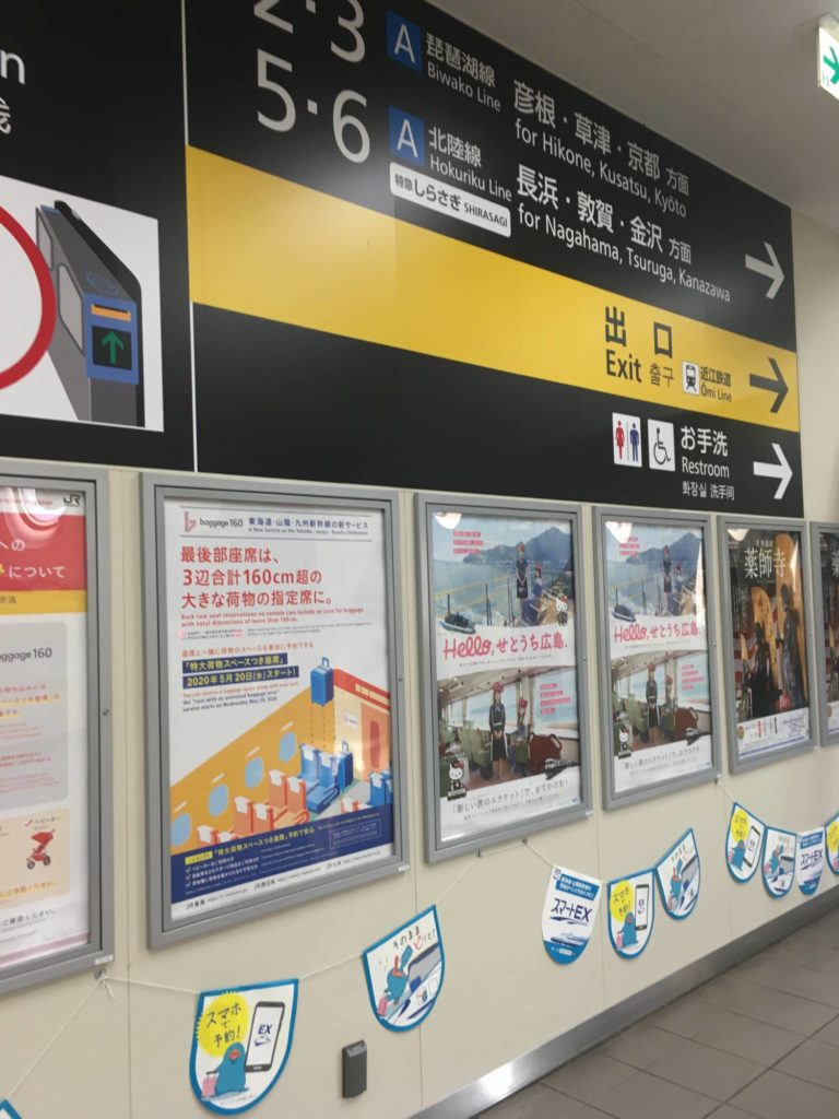 JR米原駅 案内