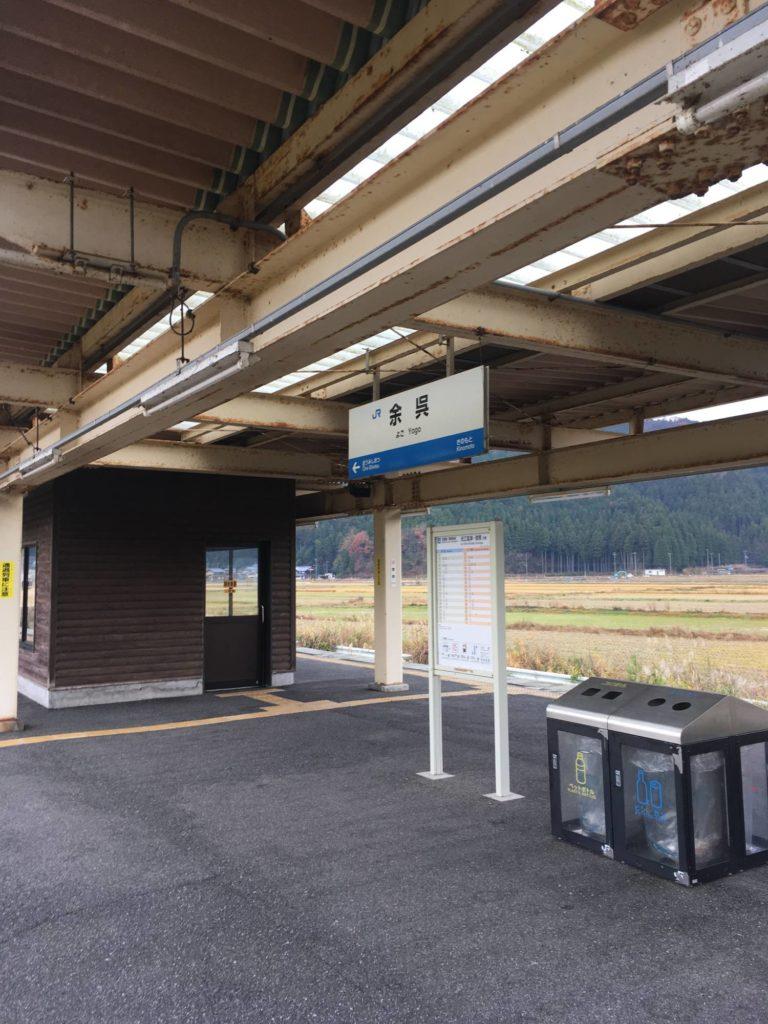 JR余呉駅到着