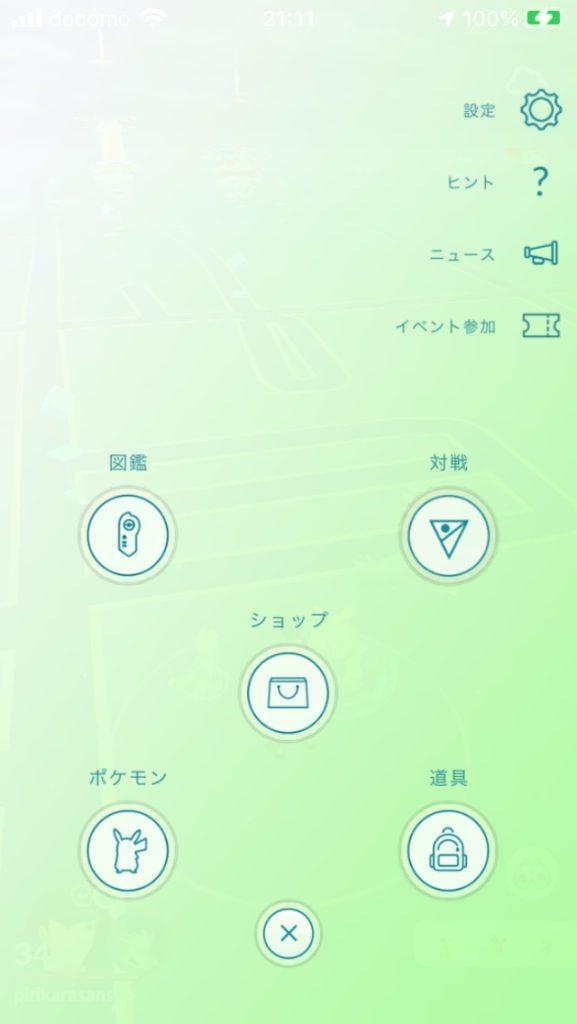 ポケモンGO メニュー
