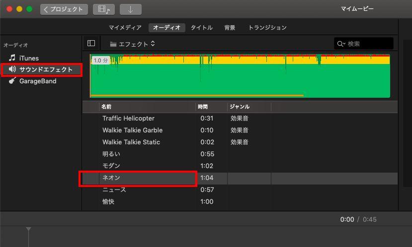 iMovie サウンドエフェクト