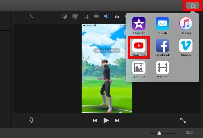 iMovie YouTubeへアップロード