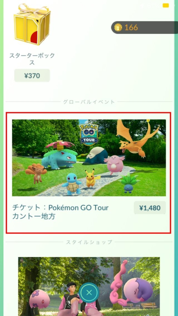 ポケモンGOツアーカントー地方チケット購入画面